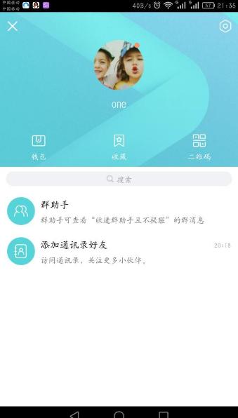 QIM短视频V1.0 安卓版