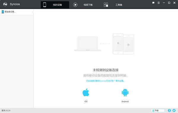 苹果同步软件(syncios)V6.2.6 官方中文版
