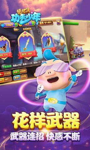 猪猪侠之功夫少年V1.0.2 安卓版