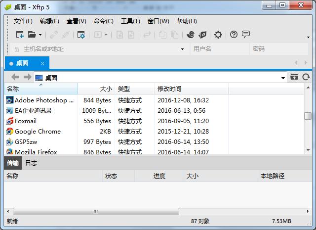 Xftp(FTP/SFTP传送工具)V5.0.1228 简体中文版