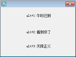 守望先锋吓队友神器V1.0 破解版