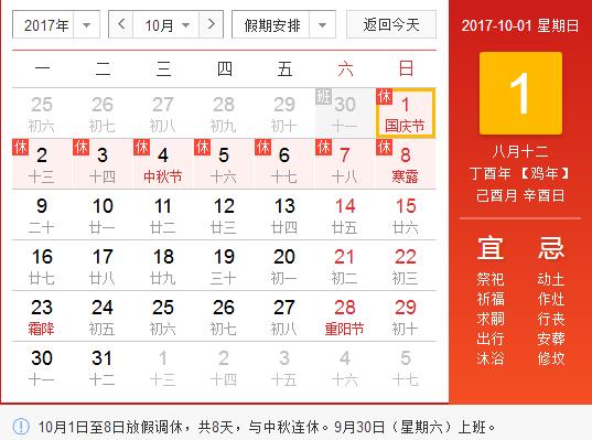 国庆中秋十一假期抢票软件V1.0 破解版