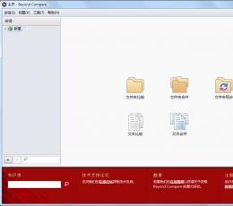 beyond compare 4中文版下载|文件对比工具V4.1.9简体中文版下载