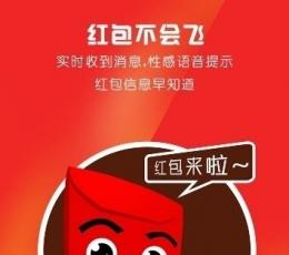 天眼抢红包外挂 天眼抢红包辅助软件免费下载 抢红包神器V1.0最新版