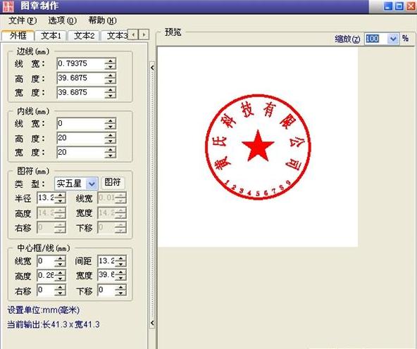 图章制作软件V7.9 电脑版