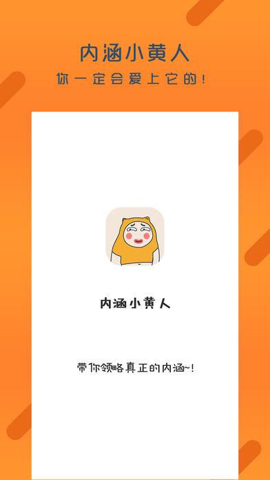 内涵小黄人V1.0 iphone版