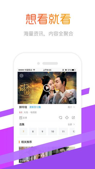 极速畅看V1.0.4 iPhone版