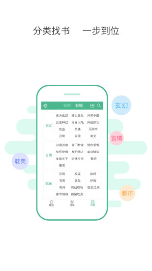 TXT免费全本小说V2.0.3 安卓版