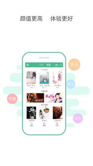 免费TXT全本小说下载V2.0.3 苹果版