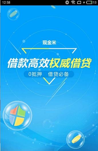 现金米V1.0.3 安卓版