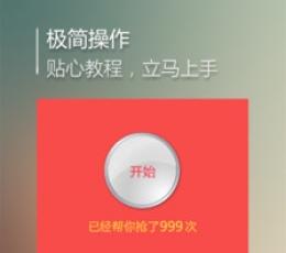 微信抢红包最佳手气挂下载|微信抢红包最佳神器V1.0.0安卓版下载