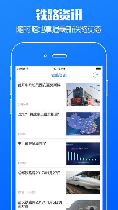 2017国庆十一假期快速抢票工具V1.0 苹果版