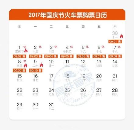 2017国庆十一假期快速抢票软件V1.0 电脑版