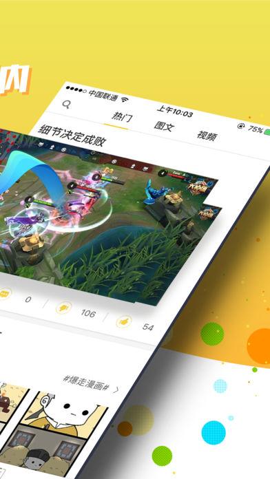 爆料鸡V1.1.3 iPhone版