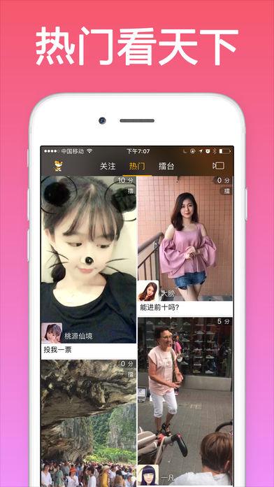 擂客V1.1.0 iPhone版