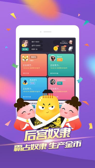 玩主游戏V2.3.3 iPhone版