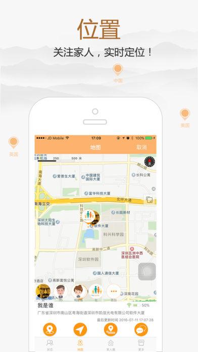 家家关爱V1.7.1 iPhone版
