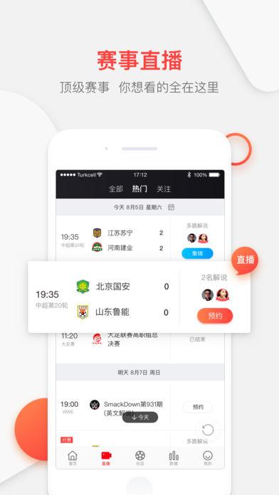 PP体育V4.3.1 iPhone版