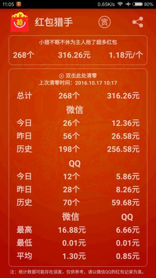 2018ºì°üÁÔÊÖV1.7.69 °²×¿°æ