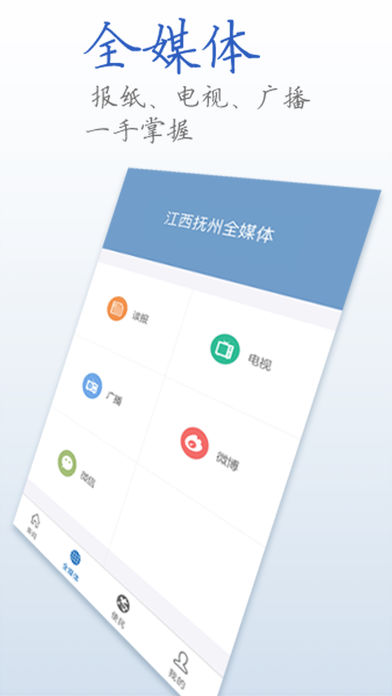 魅力抚州V1.2.4 iPhone版