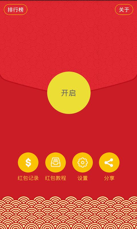 2018抢红包猎器V1.6.6 安卓版