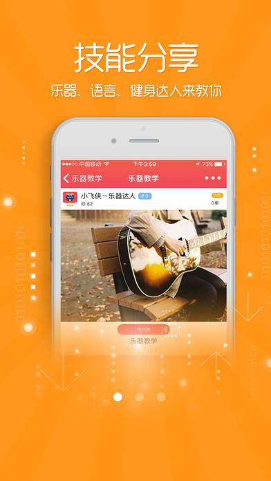 猫豆豆V1.18 IOS版