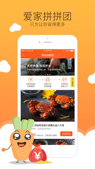 汇爱家V3.8.1 iPhone版