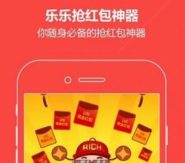 2018乐乐抢红包神器app下载|2018乐乐抢红包神器安卓免费版V2.9安卓版下载