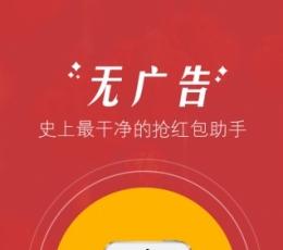 2018超级抢红包助手APP下载|2018超级抢红包助手免费版V8.8.0安卓版下载