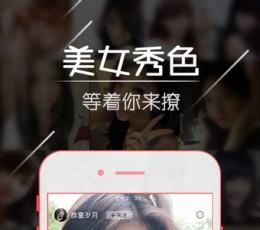 御女直播app下载|御女直播大尺度福利版V1.0安卓版下载