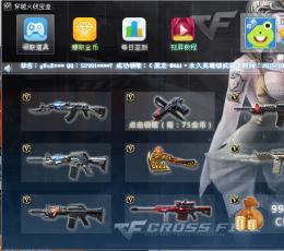 最新CF刷枪软件_2013最新CF刷枪软件V2.2.5官方版下载