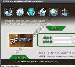 CF刷枪软件2014版_CF刷永久屠龙尼泊尔工具下载