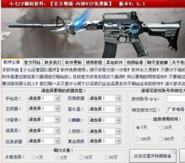 宇航cf2014刷枪软件_2014最新刷枪软件官方最新免费版下载