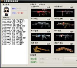cf刷永久黑骑士工具_cf免费永久雷神软件V8.76官方版下载