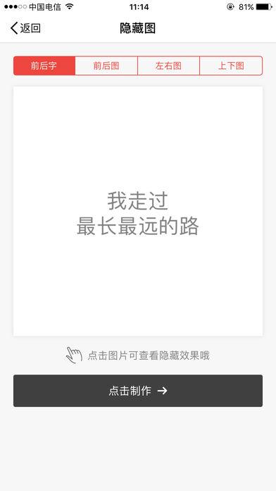 火星美化V1.0 iPhone版