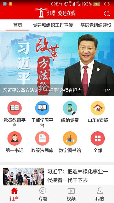 灯塔党建在线管理平台V1.0.835 安卓版