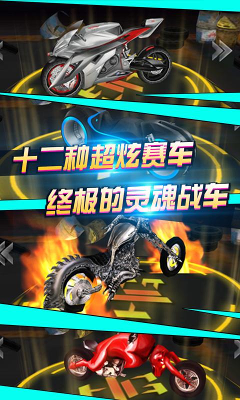 地狱飞车修改版V1.1 破解版