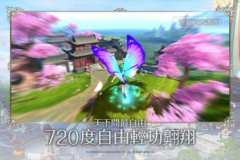 天下3DV1.0 苹果版