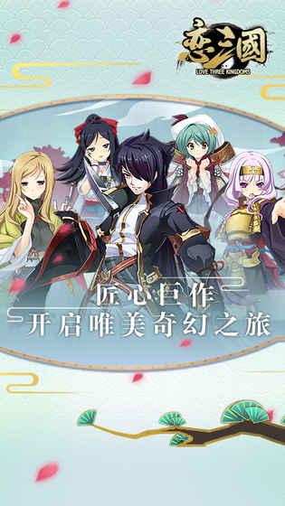 恋三国V1.0 苹果版