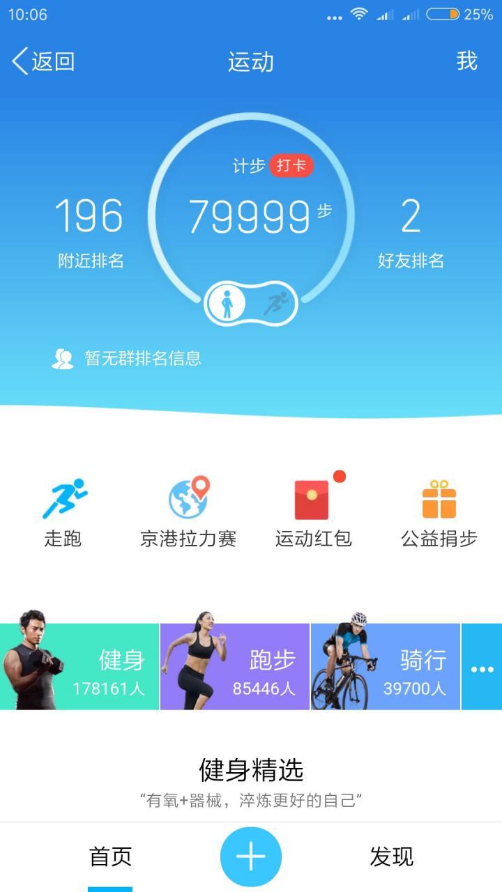 QQ运动宝V5.0 安卓版