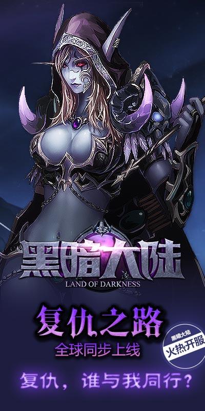 黑暗大陆V1.1.33 安卓版