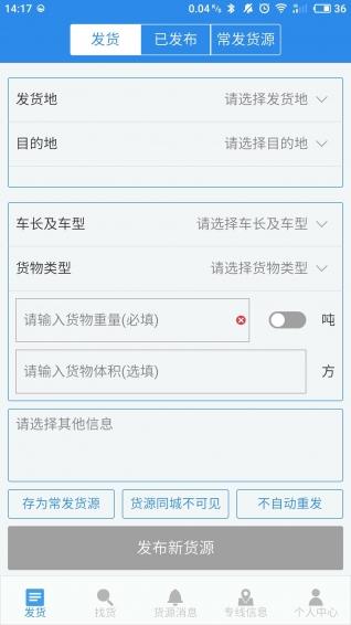 物流帮手货主V1.0.0 安卓版