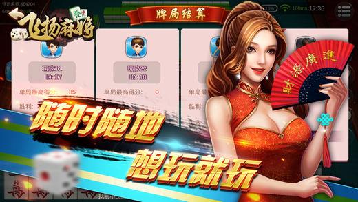 飞扬安徽麻将V1.0 安卓版