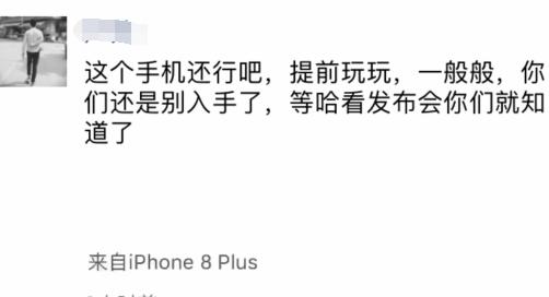 iPhone8/iPhoneX最新小尾巴装逼生成工具