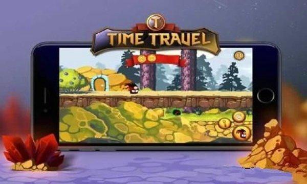时间之旅V1.0 官方版