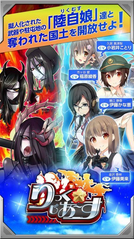 陆自娘出击中文版V1.0 汉化版