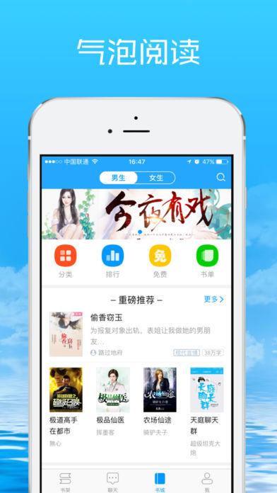 气泡阅读V2.1.0 iPhone版