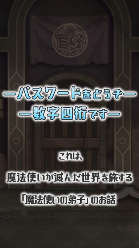 魔法密码1111V1.0 安卓版