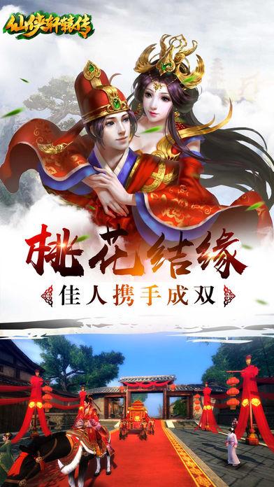 仙侠轩辕传V1.0 安卓版