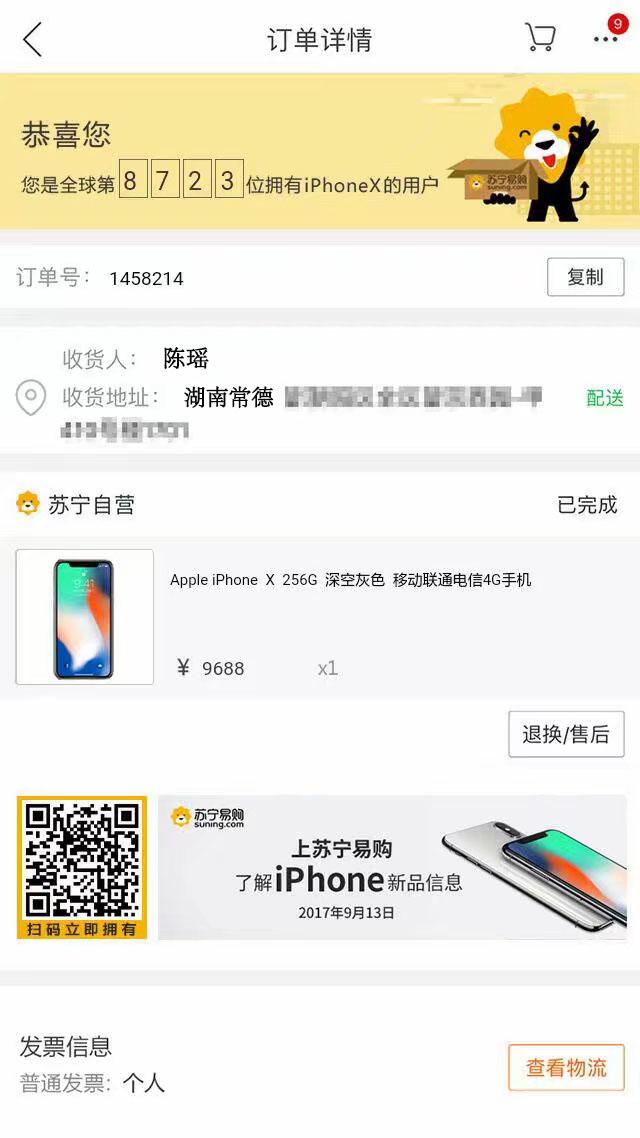 iphoneX装逼生成器V1.0 最新版